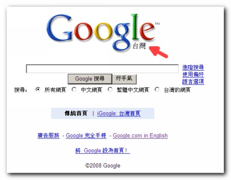 Google.com.tw for search results relevant to Taiwan